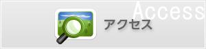高松事務所、小豆島事務所アクセス
