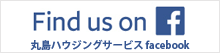 丸島ハウジングfacebook