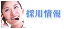 丸島ハウジング採用情報