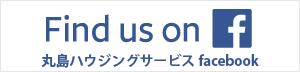 丸島ハウジングフェイスブック